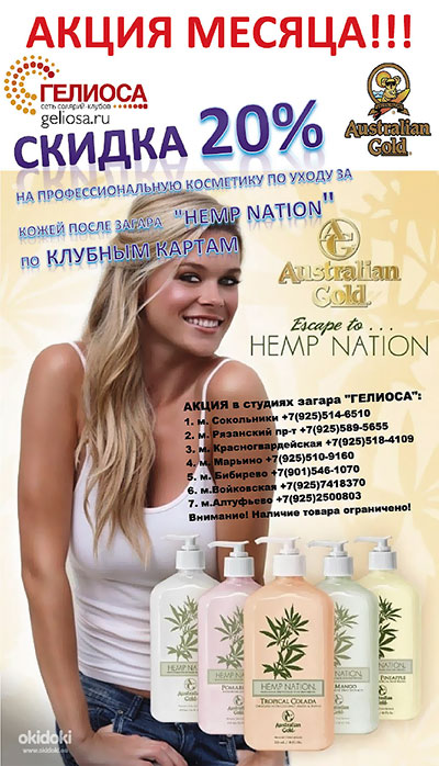 geliosa-action_hemp_20proc_2017_web